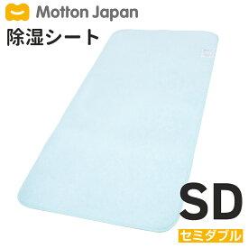 送料無料 モットン 除湿シート セミダブル(110cm×180cm)