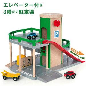 ブリオ 木のおもちゃ パーキングガレージ(3歳から)【店頭受取も可 吹田】