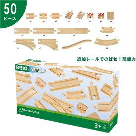 ブリオ 木のおもちゃ 限定50ピース追加レールセット(3歳から)【店頭受取も可 吹田】