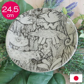 リサラーソン 森と動物の絵皿8寸皿(益子の皿)(約24.5cm陶器製)【店頭受取も可 吹田】