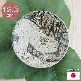 リサラーソン 森と動物の絵皿4寸皿(益子の皿) サイ(約12.5cm陶器製)【店頭受取も可 吹田】