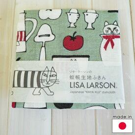 リサラーソン 蚊帳生地ふきん マイキーキッチン/緑【店頭受取も可 吹田】
