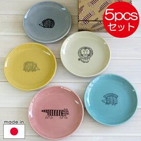 リサラーソン 陶器の食器セット 13cmファイブプレートセット【店頭受取も可 吹田】