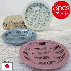 リサラーソン 陶器の食器セット 21cmトリオプレートセット【店頭受取も可 吹田】