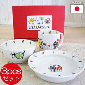 リサラーソン 陶器の子供用食器3ピースセット(プレート お茶碗&マグカップ) ベビーマイキー【店頭受取も可 吹田】