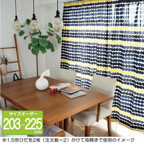マリメッコ オーダーカーテン 丈203cm〜225cm RASYMATTO/YELLOW&BLACK【店頭受取対応商品】
