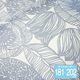 マリメッコ オーダーカーテン 丈181cm〜202cm KURJENPOLVI(クルイェンポルヴィ)/SMOKE BLUE【店頭受取も可 吹田】