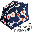 マリメッコ 折りたたみ傘 PIENI UNIKKO(ウニッコ)/NAVY&WHITE【店頭受取も可 吹田】