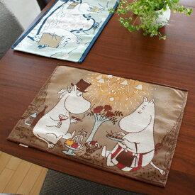 ムーミン ゴブラン織りランチョンマット(プレースマット) ディナータイム【店頭受取も可 吹田】