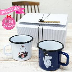 ムーミン ホーローマグカップのギフトボックスセット パパ&ママ【店頭受取も可 吹田】