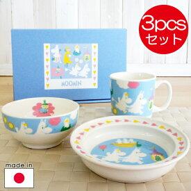 ムーミン 陶器の子供用食器3ピースセット(プレート お茶碗&マグカップ) ベビーブルー【店頭受取も可 吹田】