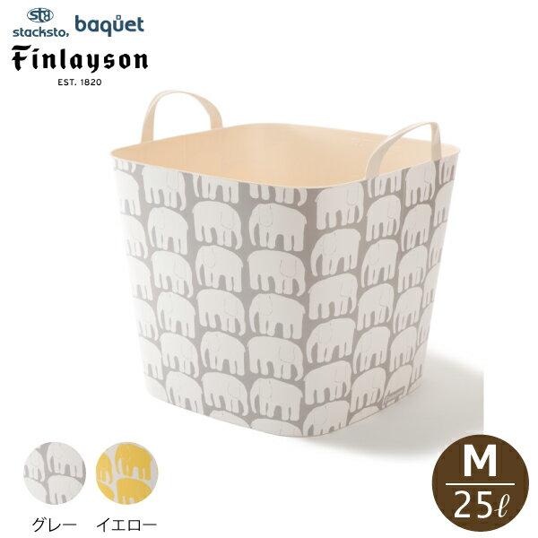スタックストー バケット×フィンレイソン Finlayson M / 25L ELEFANTTI(エレファンティ)【店頭受取対応商品】