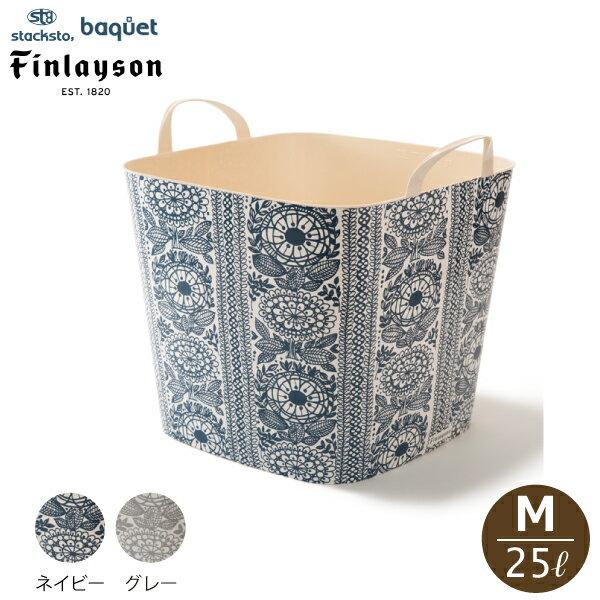 スタックストー バケット×フィンレイソン Finlayson M / 25L TAIMI(タイミ)【店頭受取対応商品】