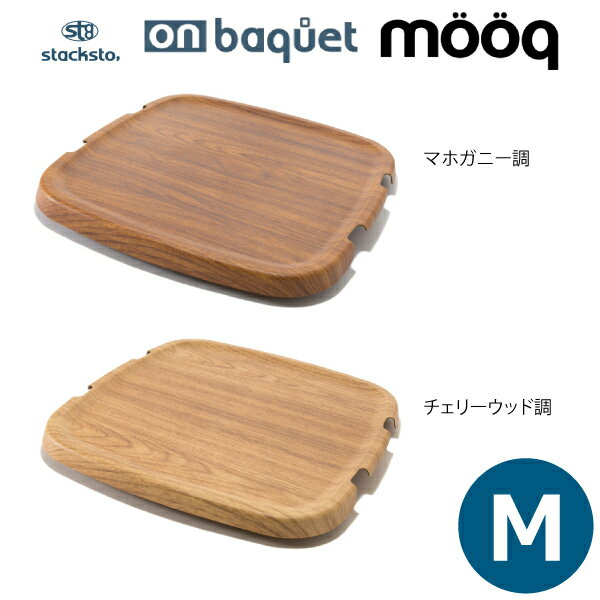 スタックストー オンバケット by mooq M / 木目 stacksto バケット専用蓋