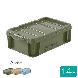 リッチェル ラッチコンテナ薄型14B 蓋付き積重ねできる収納ボックス14L【店頭受取も可 吹田】