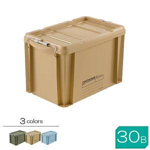 リッチェル ラッチコンテナ深型30B 蓋付き積重ねできる収納ボックス30L【店頭受取も可 吹田】