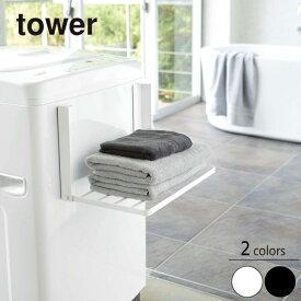 山崎実業 Yamazaki tower 洗濯機横マグネット折り畳み棚 タワー【店頭受取も可 吹田】