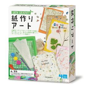 4M フォーエムクラフト 紙作りアート(8歳から)【店頭受取も可 吹田】