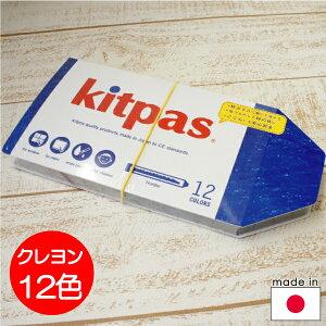 キットパスホルダー12色【店頭受取も可 吹田】