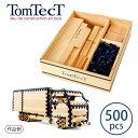 トムテクト TomTecT 木のブロック 積み木 500(5歳から)