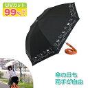 晴雨兼用UVカット99%以上♪ 手ぶらんブレラ Dogs(ドッグス)/手に持たずにさせる折り畳み傘