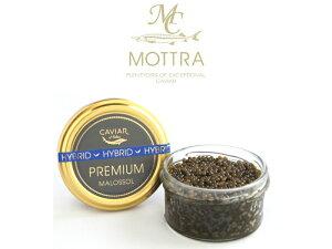 MOTTRA監修厳選プレミアム ハイブリッド キャビア 56gPremium Hybrid Caviar中国産(アムールチョウザメ×カルーガチョウザメ)malossol マロソル