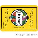 殿なべ 特製味噌スープ 馬肉と牛モツのセット合計400g モツ鍋もつ二郎 熊本県産 濃厚特製味噌味 野菜付き 2人前