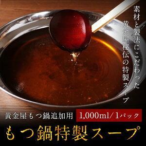 【もつ鍋】/もっと!特製スープを足したい方黄金屋特製スープ(しょうゆ風味・みそ風味)/スープ/鍋/モツ鍋