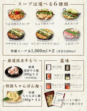 セット内容:特製スープ/国産牛もつ/ちゃんぽん麺/作り方冊子/薬味(しょうゆ風味・みそ風味)