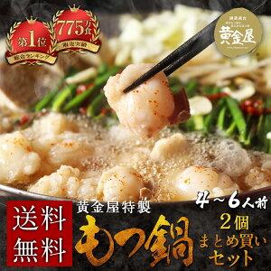 【送料無料】特製もつ鍋セット/モツ鍋/もつ鍋/セット/スープ/鍋