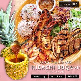 ハワイアンスタイル焼肉「HIBACHIバーベキュー焼肉セット」(合計約1.1kg / 約4〜5人前)送料無料 ショートリブ ポークスペアリブ グリルチキン 1kg以上 肉 BBQ 焼肉セット 焼肉 お取り寄せグルメ テレビ 肉 高級 食品ロス