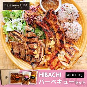 送料無料「HIBACHIバーベキューセット」(合計約1.1kg / 約4〜5人前)ショートリブ ポークスペアリブ グリルチキン 1kg以上のBBQセット 焼肉セット 焼肉 お取り寄せグルメ テレビ 肉 高級 食品ロ