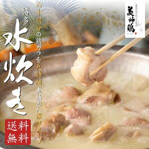 送料無料 美神鶏 水炊きセット(2〜3人前)  スープ お取り寄せグルメ 鍋セット 鶏つくね 福岡 九州 なべ 国産 ビール お鍋セット 博多水炊きセット 内祝い 水炊き鍋 食品 食べ物 鶏肉 グルメギ