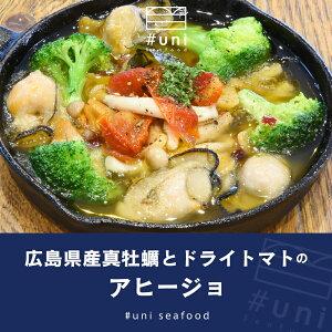 広島県産真牡蠣とドライトマトのアヒージョ うに uni お取り寄せグルメ テレビ 高級 食品ロス フードロス コロナ応援 広島 牡蠣 ドライトマト アヒージョ かき カキ