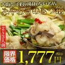 2点同時購入で送料無料&オマケ多数!大阪高麗橋で予約の取れない名店、もつ鍋みやわきの国産牛ホルモン使用、博多も…