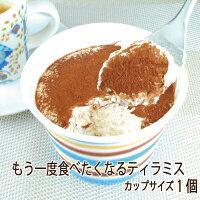 ティラミス☆絶品・高級・スイーツ・デザート☆