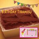 送料無料!お誕生日に《もう一度食べたくなるティラミス》誕生日ケーキ・バースデーパーティーに☆記念日、お祝いにも!