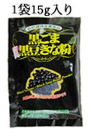 黒ごま・丹波黒・黒豆きな粉1袋15g入り×7袋×10箱入り ミツレフーズ【送料無料】【代引き不可】
