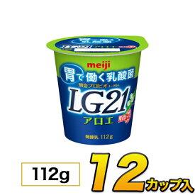明治 プロビオ ヨーグルト LG21 アロエ 脂肪0 カップ 12個入り 112g ヨーグルト食品 LG21ヨーグルト 乳酸菌ヨーグルト あす楽 クール便