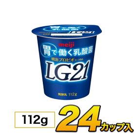 明治 プロビオ ヨーグルト LG21 カップ 24個入り 112g ヨーグルト食品 LG21ヨーグルト 乳酸菌ヨーグルト 送料無料 あす楽 クール便