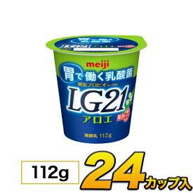 明治 プロビオ ヨーグルト LG21 アロエ 脂肪0 カップ 24個入り 112g ヨーグルト食品 LG21ヨーグルト 乳酸菌ヨーグルト 送料無料 クール便