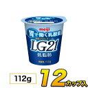 明治 プロビオ ヨーグルト LG21 低脂肪 カップ 12個入り 112g ヨーグルト食品 LG21ヨーグルト 乳酸菌ヨーグルト 送料無料 あす楽 クール便