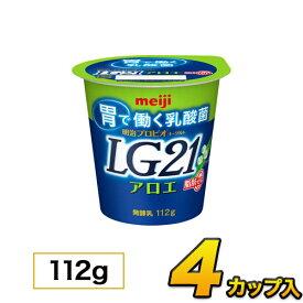 明治 プロビオ ヨーグルト LG21 アロエ 脂肪0 カップ 6個入り 112g ヨーグルト食品 LG21ヨーグルト 乳酸菌ヨーグルト お1人様48個まで あす楽 クール便