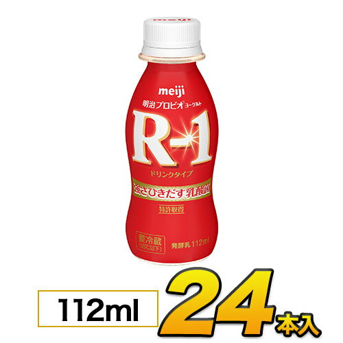 【定期購入】明治 R-1 ドリンク 【24本入り】 飲むヨーグルト のむヨーグルト 112ml meiji メイジ 【代引き不可】【クール便】【モウモウハウス】