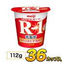 【定期購入】 明治 R-1 低脂肪ヨーグルト 36個入り 食べるタイプ 固形 カップ 112g meiji メイジ 送料無料 代引き不可 クール便 モウモウハウス