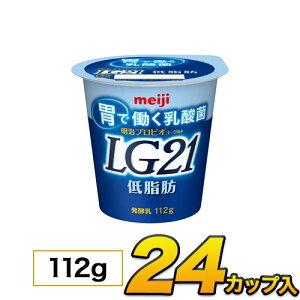 明治 低脂肪 プロビオヨーグルト LG21 カップ【24個入り】 LG21乳酸菌 112g ヨーグルト食品 LG21ヨーグルト 乳酸菌ヨーグルト meiji メイジ 【定期購入】【代引き不可】【クール便】【モウモウハ