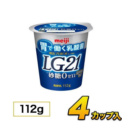 明治プロビオヨーグルト LG21 砂糖0 カップ 【6個入り】112g ヨーグルト食品 LG21ヨーグルト 乳酸菌ヨーグルト 【あす楽】【クール便】