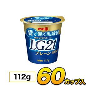 明治 プロビオ ヨーグルト LG21プレーン カップ 60個入り 112g ヨーグルト食品 LG21ヨーグルト 乳酸菌ヨーグルト クール便 LG21