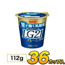 明治 プロビオ ヨーグルト LG21プレーン カップ 36個入り 112g ヨーグルト食品 LG21ヨーグルト 乳酸菌ヨーグルト LG21 あす楽 クール便