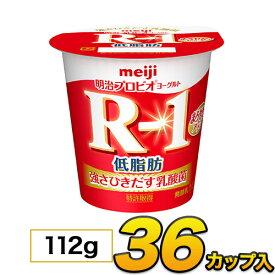 明治 R-1 ヨーグルト 低脂肪 カップ 36個入り 112g 食べるヨーグルト プロビオヨーグルト ヨーグルト食品 乳酸菌食品 送料無料 あす楽 クール便